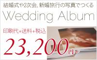 オリジナルウェディングアルバム