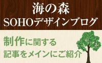海の森 SOHOデザイン